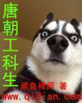 唐朝工科生